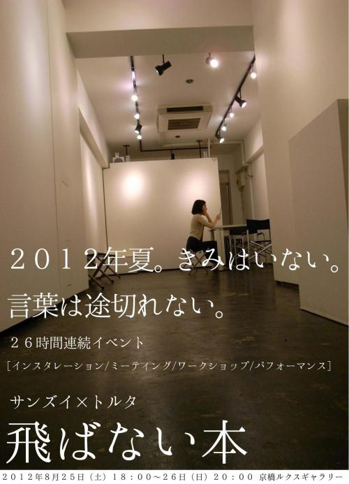 tobanai_convert_20121114153305