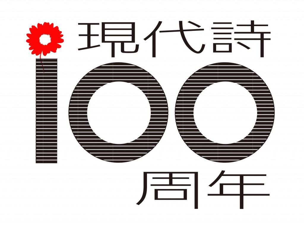 現代詩100周年ロゴ3-1