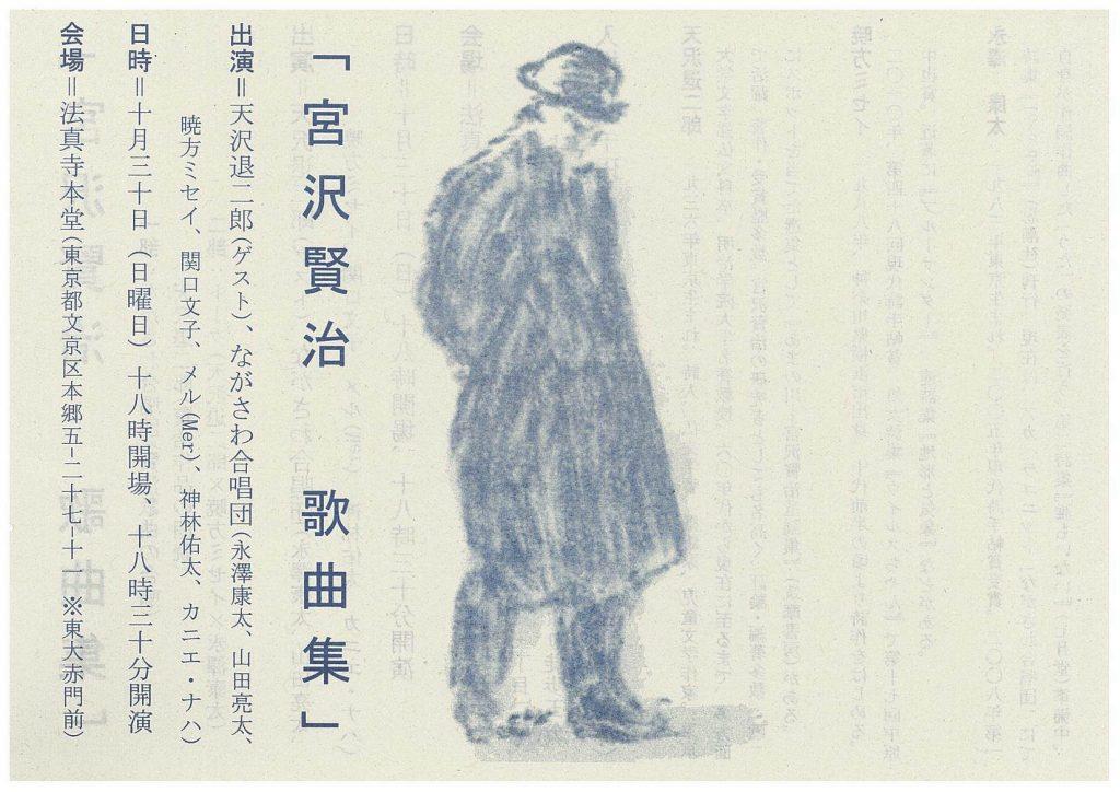 ながさわ合唱団公演「宮沢賢治 歌曲集」